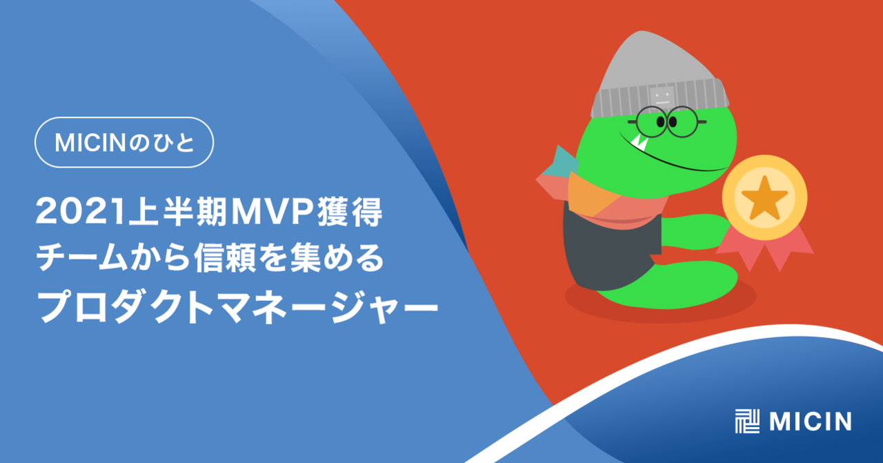 【MICINのひと】2021年上半期MVPを獲得。チームから信頼を集めるプロダクトマネージャー|MICIN公式note「MICINの邁進Days」
