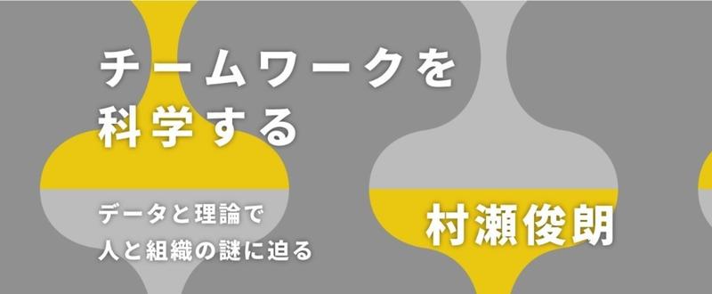 連載バナー2_村瀬俊朗_各記事