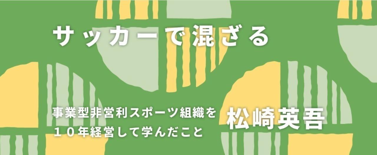連載バナー_松崎英吾_各記事