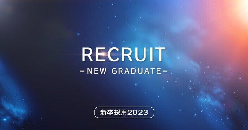 23卒採用START!日本唯一の宇宙ビジネス×デジタルコンサルベンチャーで働こう!!