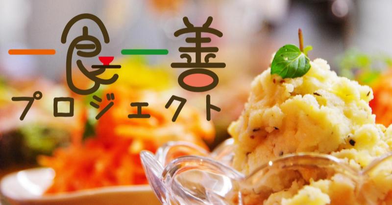 【一食一善プロジェクト2021】寄付先団体決定!!