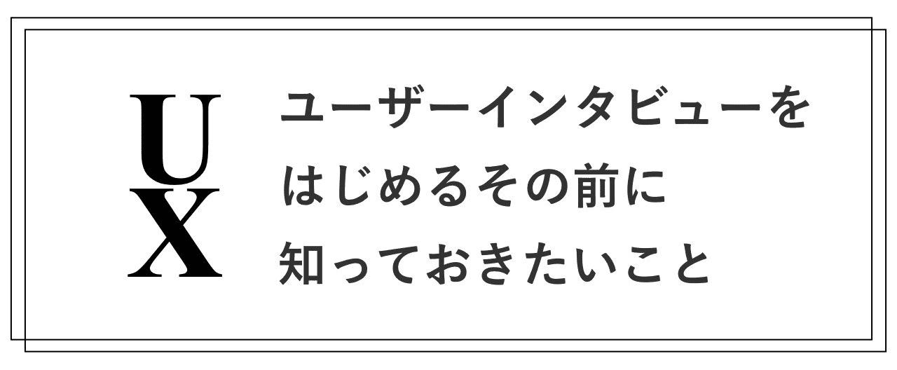 ユーザーインタビュー