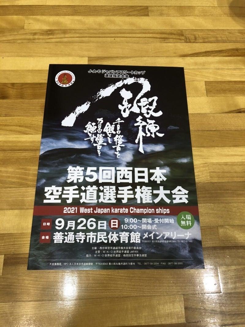 パンフレット 第5回西日本空手道選手権大会