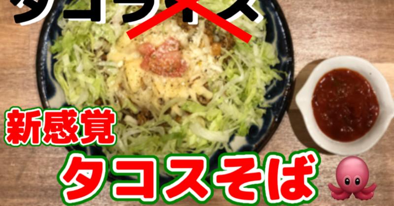 新メニュー【タコスそば】