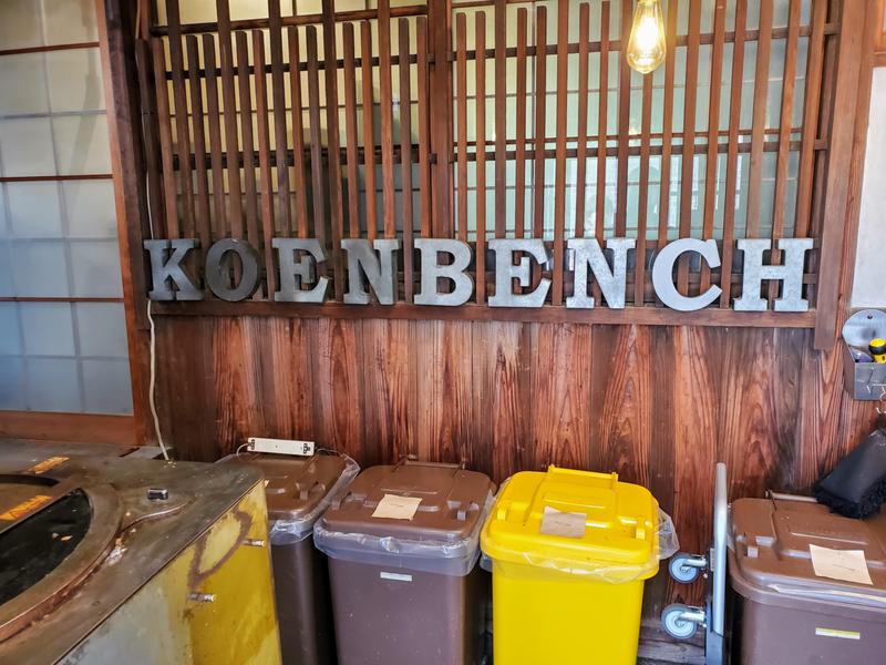 KOENBENCH / 公園ベンチ 内装