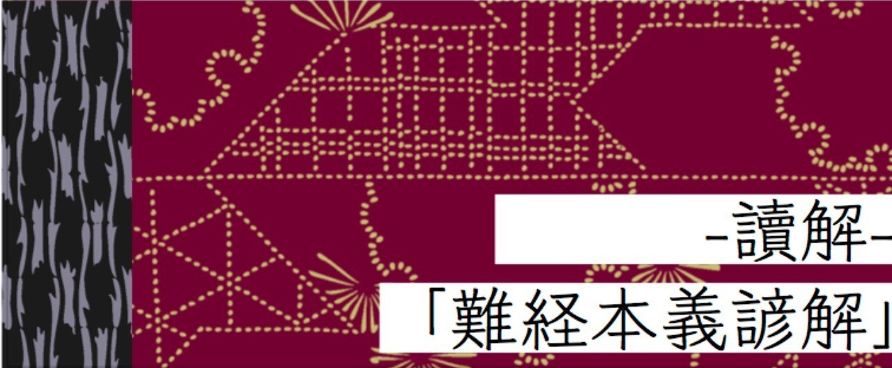 讀解_難経本義諺解_