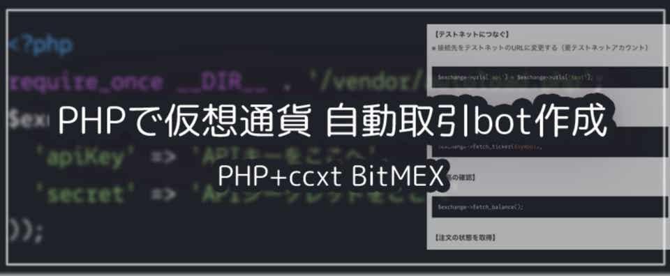 PHPとccxtライブラリで仮想通貨自動取引botとツールをつくろう