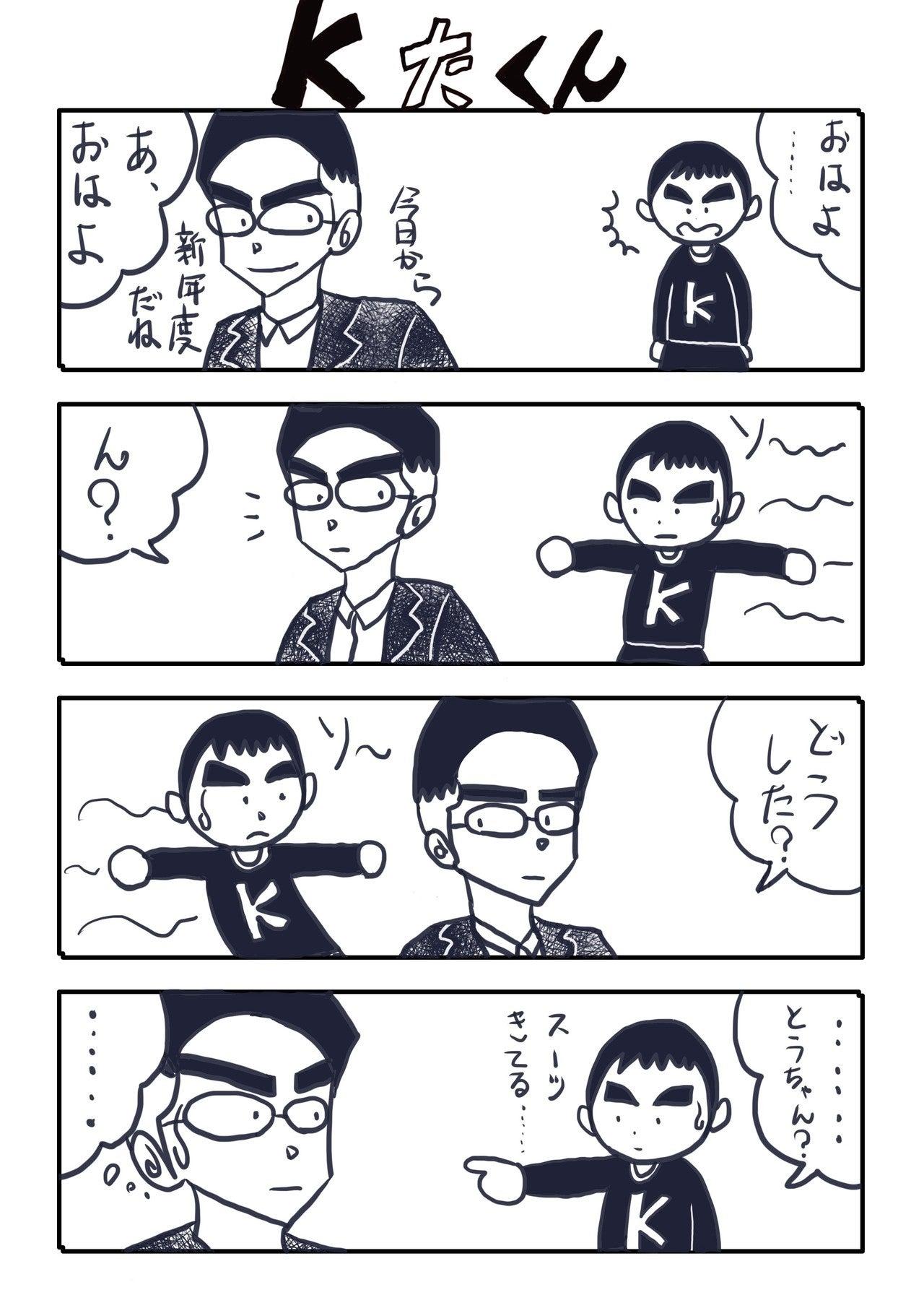 KたくんNo.49
