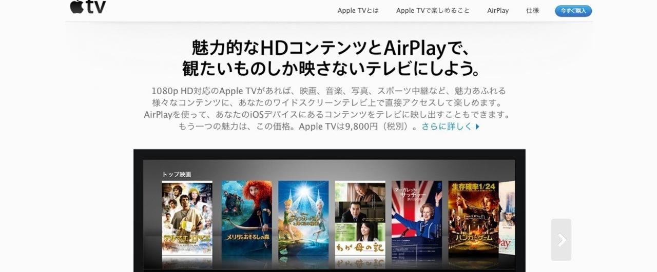 Apple___Apple_TV___iTunesのHDコンテンツなどをあなたのテレビで_