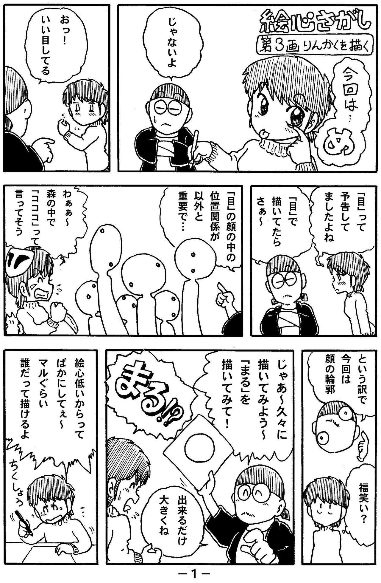 絵心03-01
