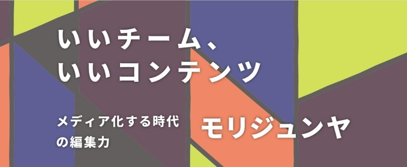 連載バナー2_モリジュンヤ_各記事