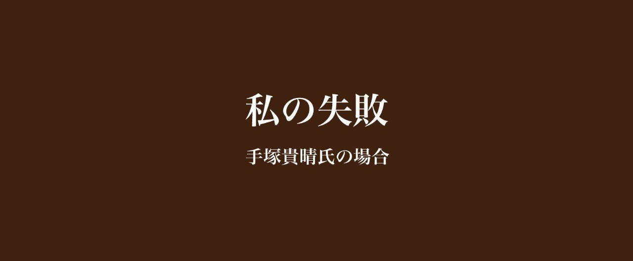 note私の失敗t