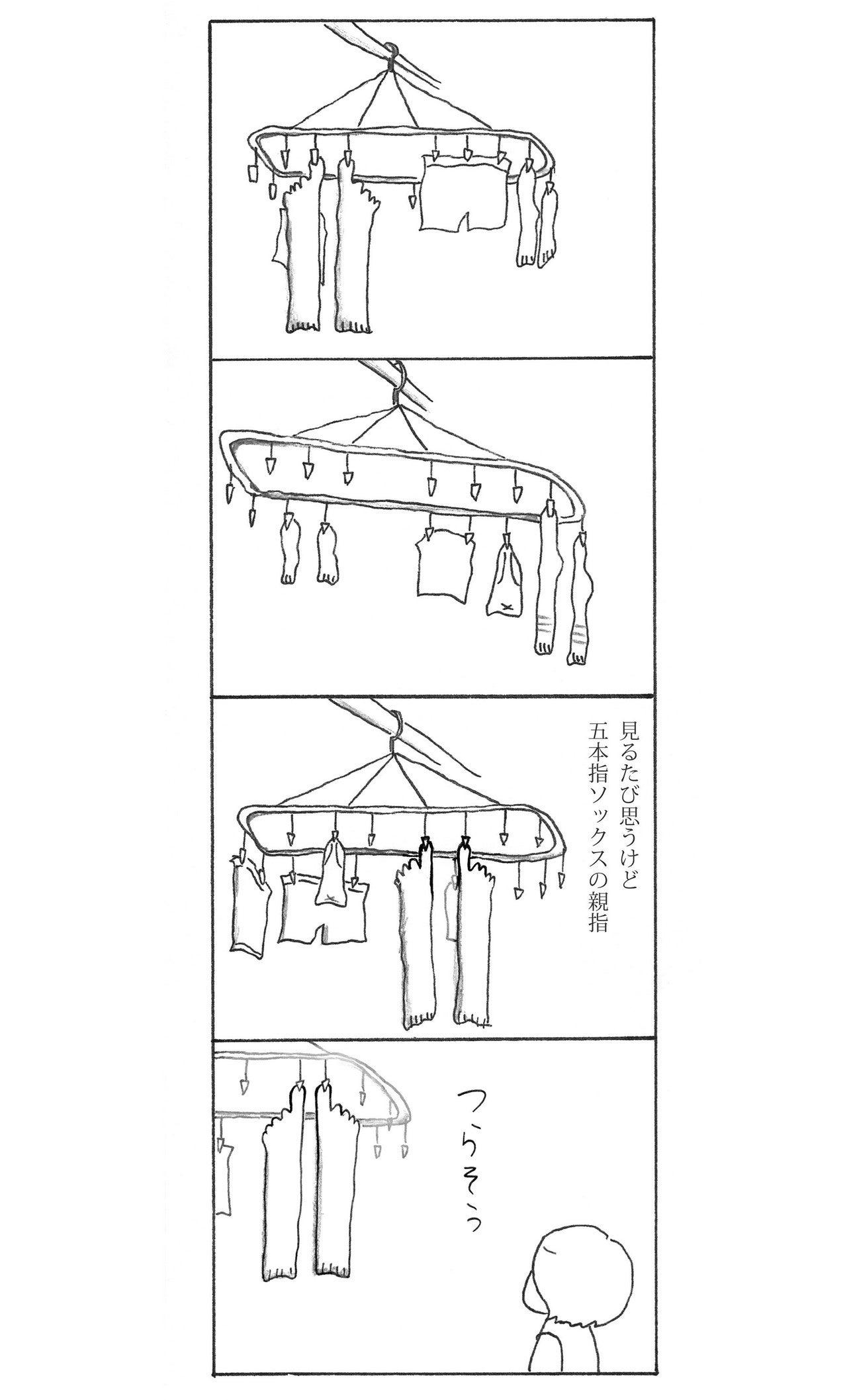 日常漫画12ソックスnote