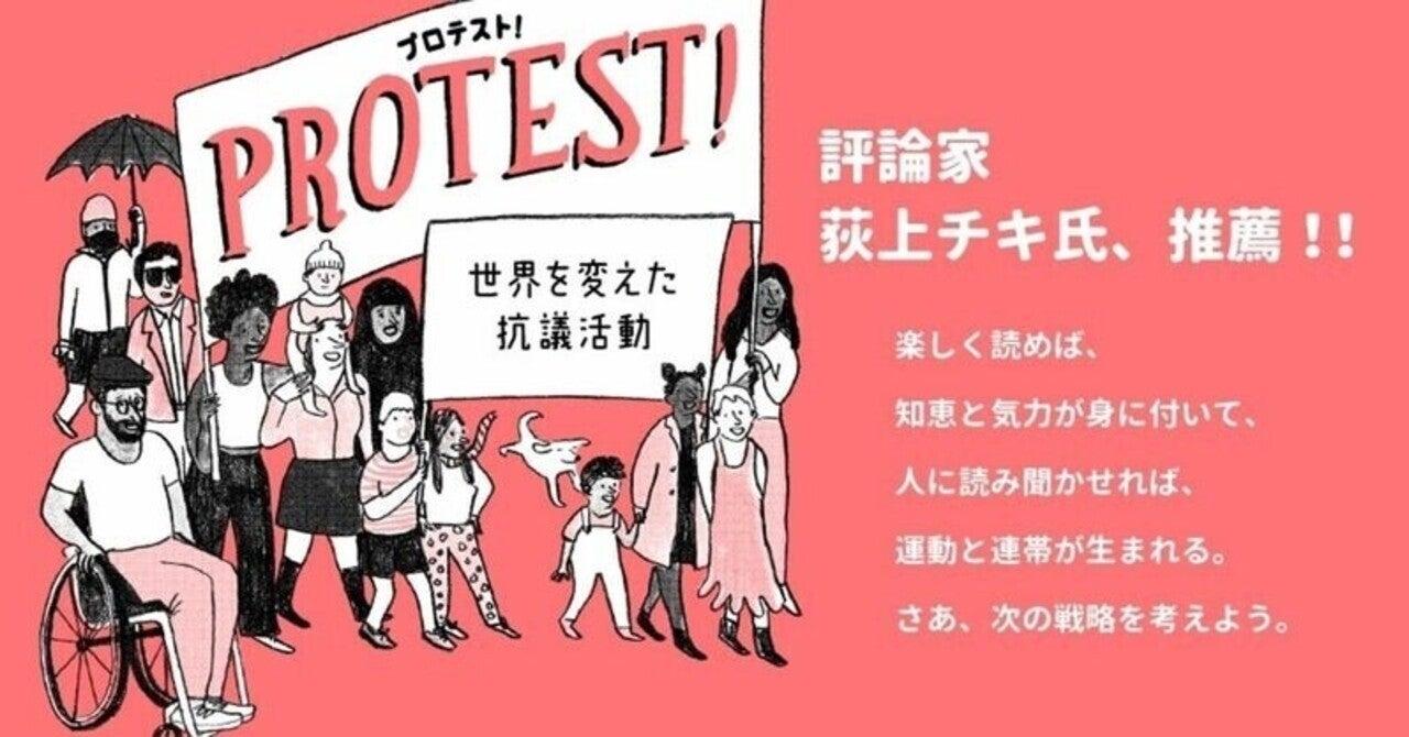 【香港の民主化デモ「雨傘運動」全文公開】プロテストってなに? 世界を変えたさまざまな社会運動 eyecatch