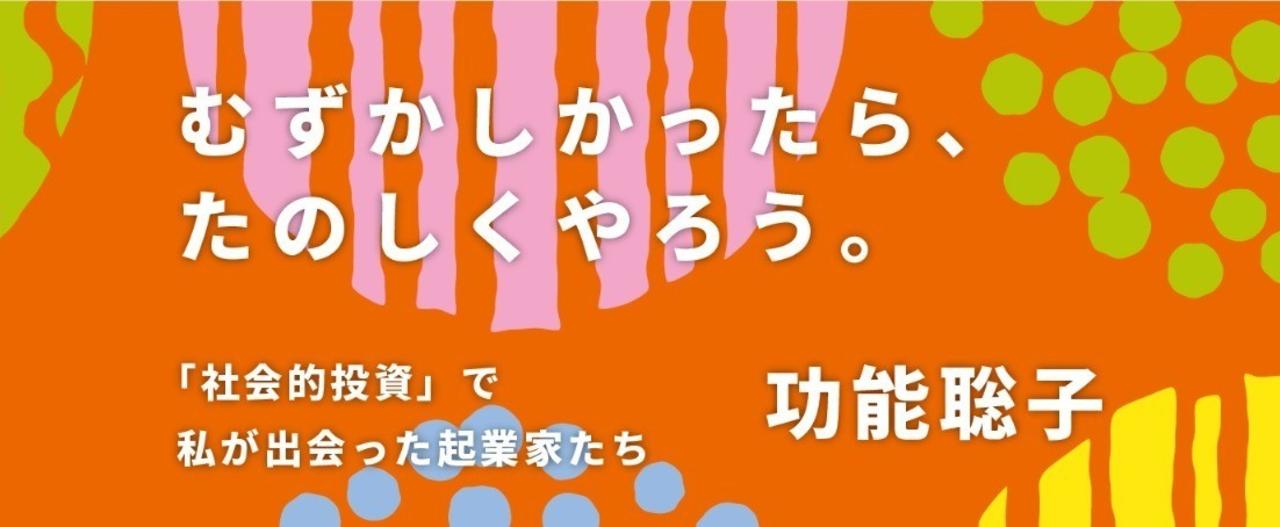 連載バナー_功能聡子_各記事