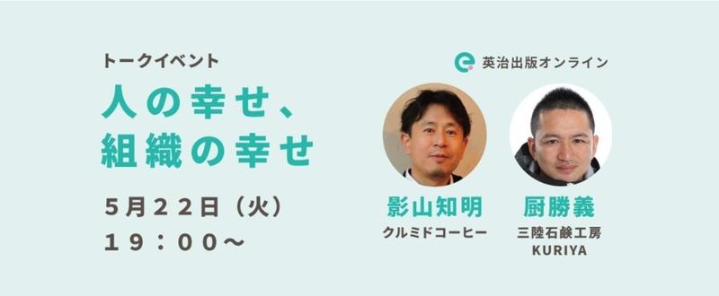 イベントバナー_厨さん_影山さん