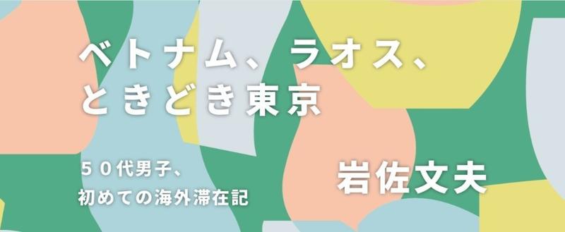 連載バナー_岩佐文夫_各記事