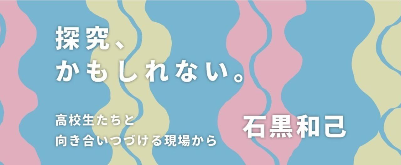 連載バナー2_石黒和己_各記事