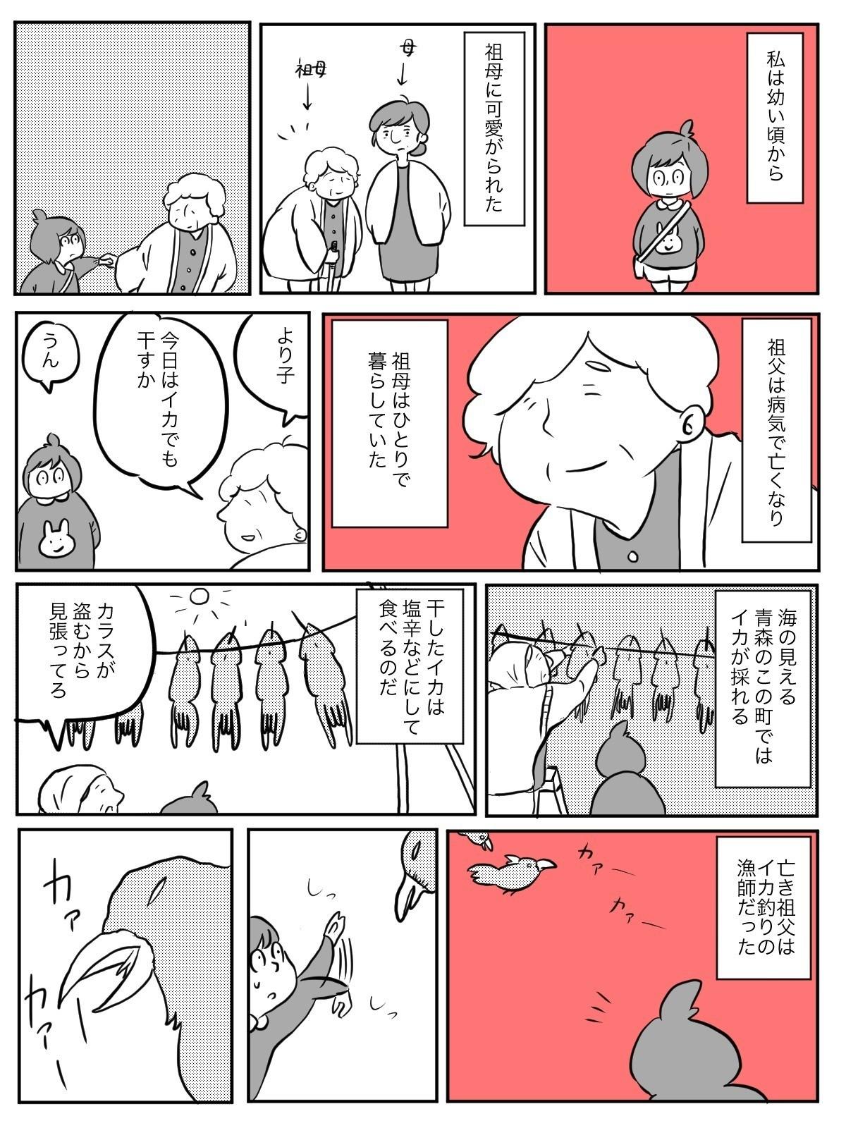 イラスト_出力_001