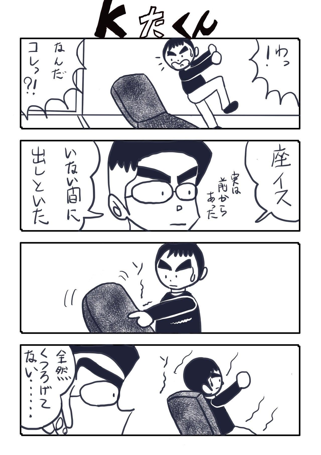 KたくんNo.50