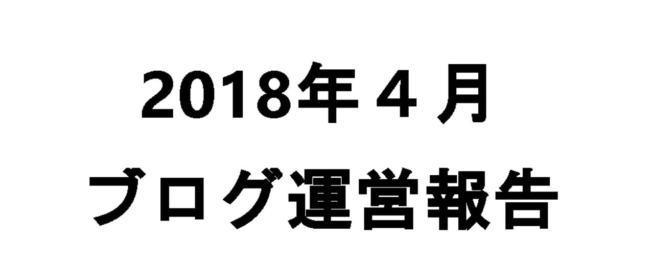 note_ブログ運営報告