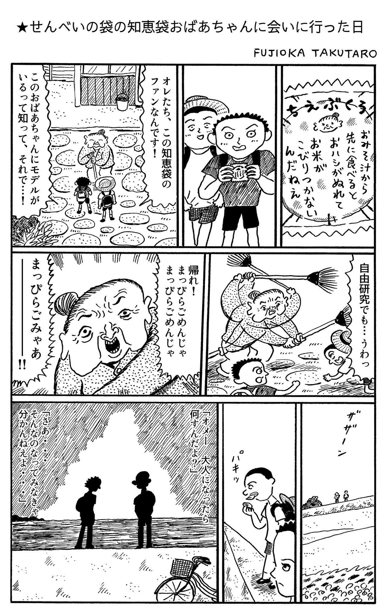 20180501_1ページ漫画_せんべいの袋の知恵袋おばあちゃんに会いに行った日__R