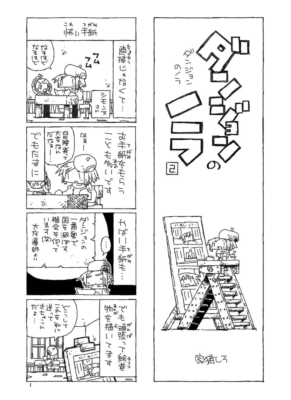 _ダンジョンのノラ2_1話目_01