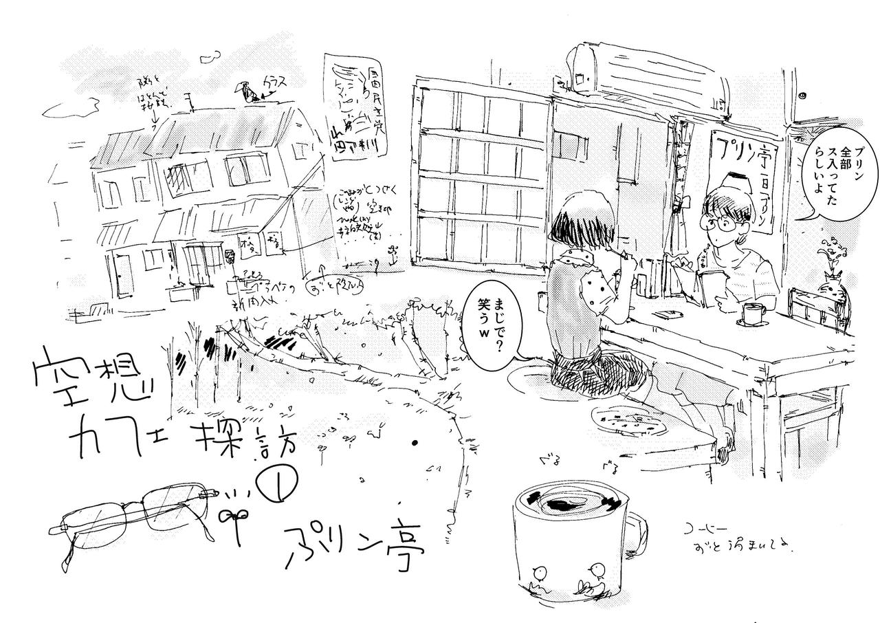 空想カフェ探訪