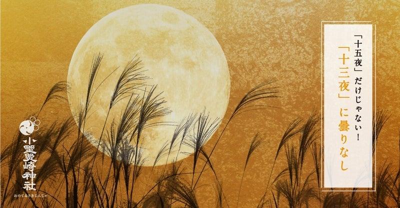 「十三夜」秋晴れが魅せる美しい月