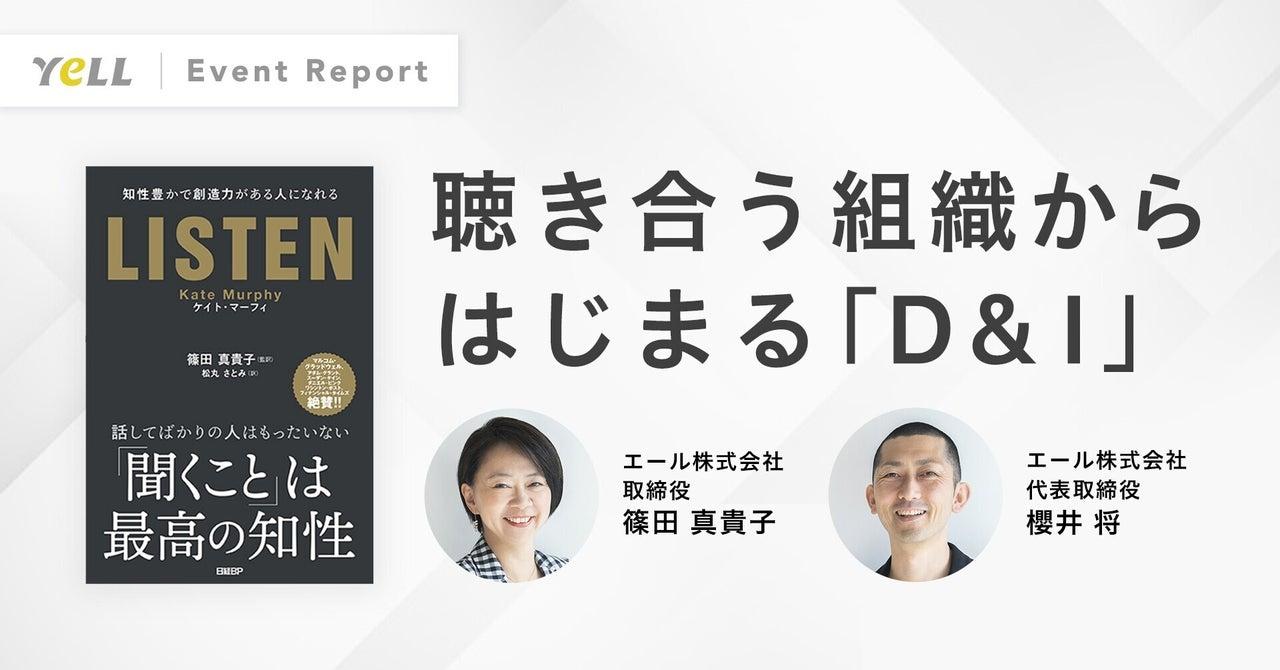 D&I推進は、「聴きあう」から始まる|【篠田真貴子さん監訳『LISTEN』発売記念セミナー】