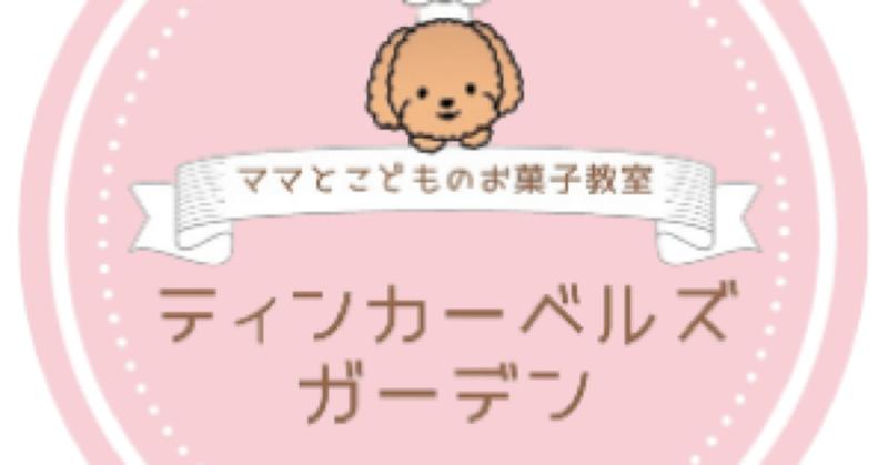 【ミレアプレーヤー紹介】ティンカーベルズガーデン