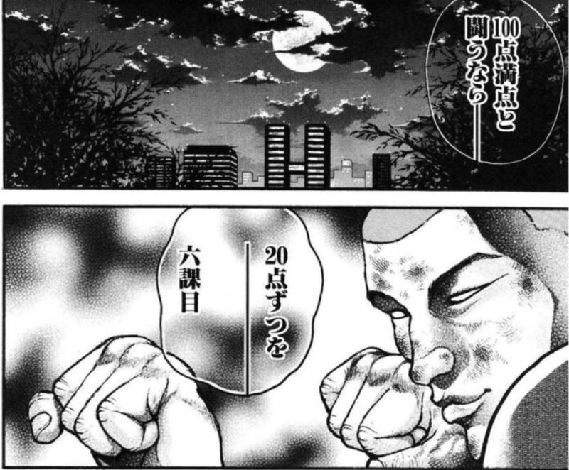 出典「餓狼伝」板垣恵介 夢枕獏 村瀬浩三