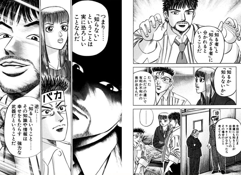 出典「ドラゴン桜」三田紀房