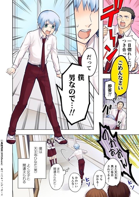 創作漫画】あべこべキャンディボーイ 1話(無料)|島陰涙亜|note