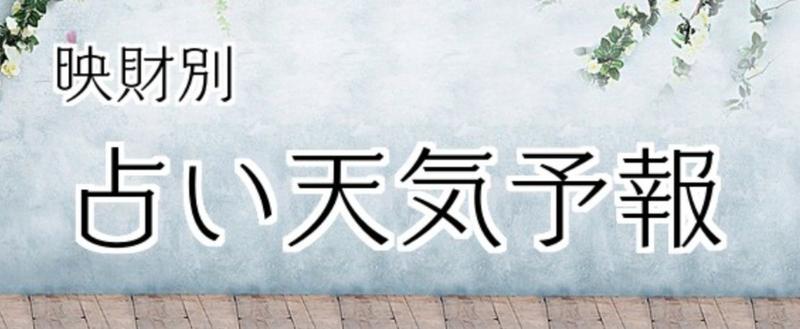 2018占い天気予報ロゴタイトル