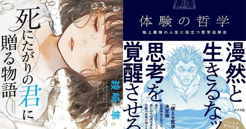 お題企画「#読書の秋2021」に参加します!【ポプラ社一般書通信の課題図書】