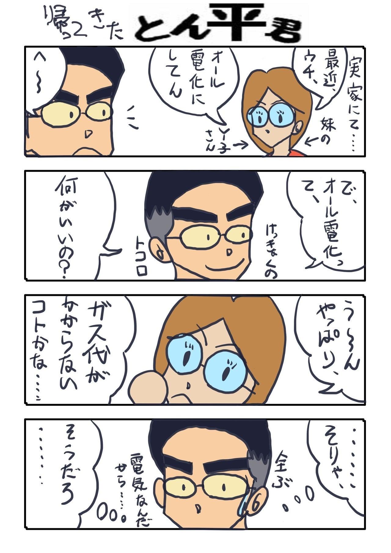 帰ってきたとん平君No.2