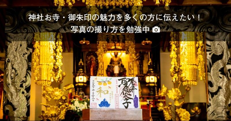 神社お寺・御朱印の魅力を多くの方に伝えたい!写真の撮り方を勉強中📸
