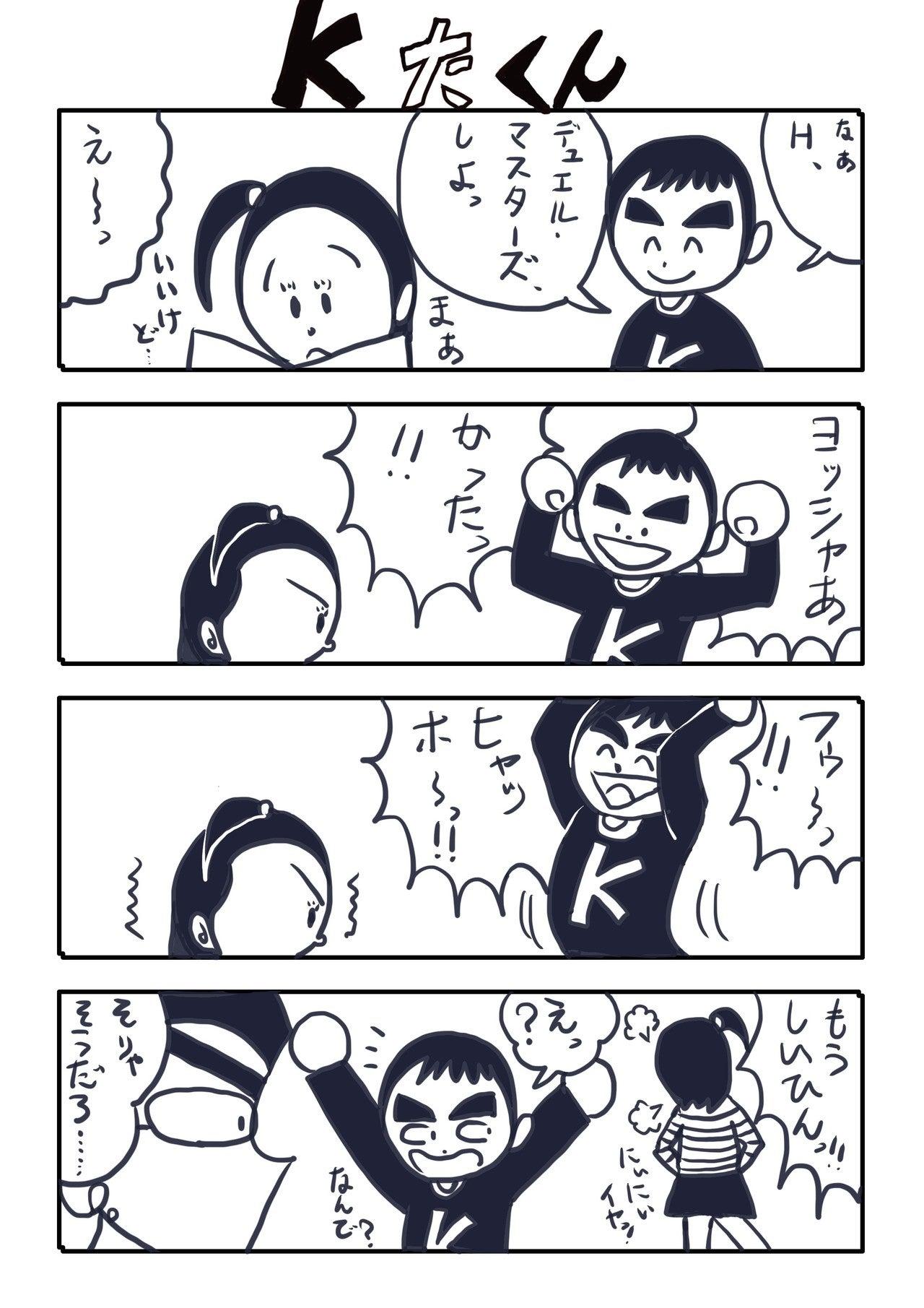 KたくんNo.52