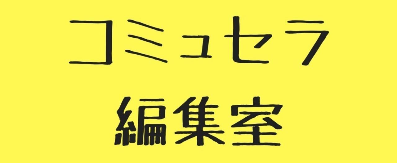 コミュセラ編集室