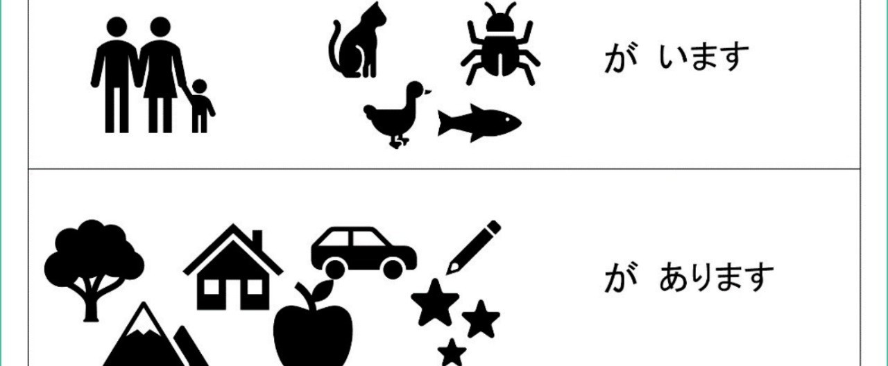 Screenshot-2018-5-15__初級__いる_ある__有料版_日本語教師のN1et_note