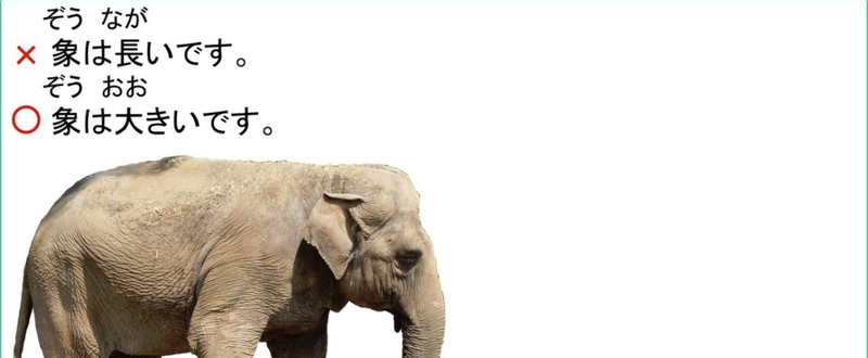 Screenshot-2018-5-15__初級__象は鼻が長い___は_が_文__有料版_日本語教師のN1et_note