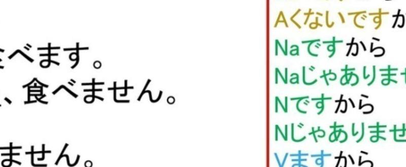 Screenshot-2018-5-15__初級__理由_原因の_から___有料版_日本語教師のN1et_note