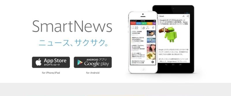 SmartNews_スマートニュース_スマニュー___ニュースが快適に読めるスマホアプリ