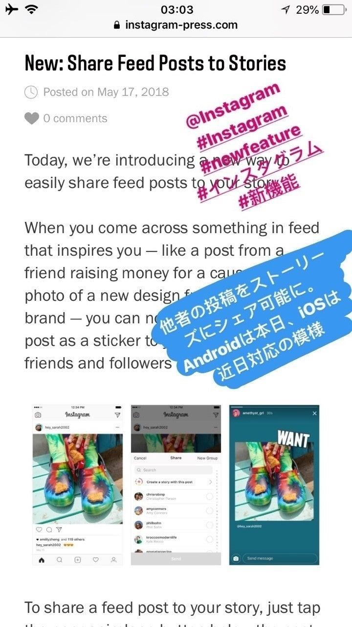 シェア instagram ストーリー