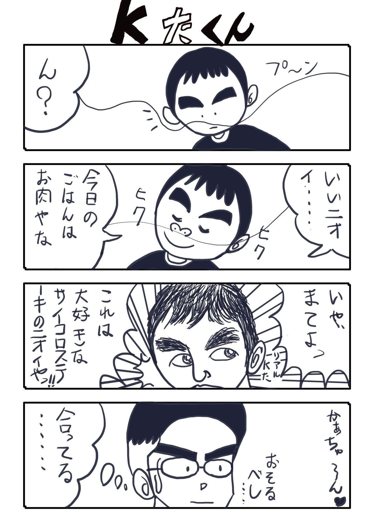 KたくんNo.53
