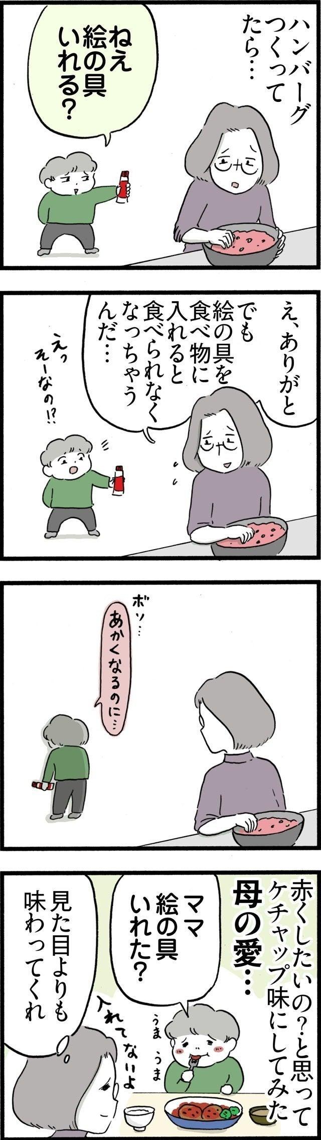 母 なる トシ子 に