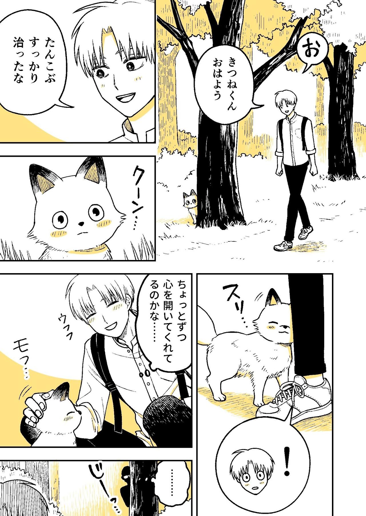 先生の奮闘_039