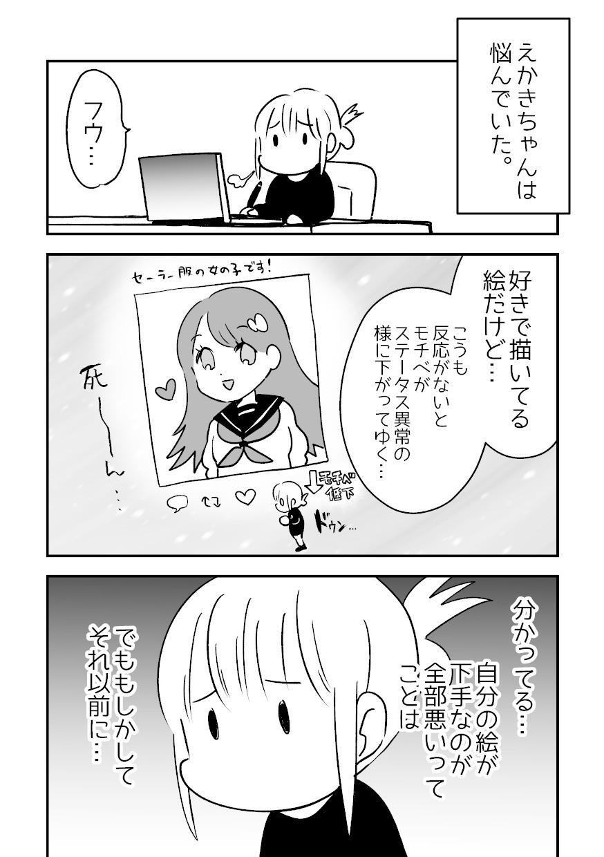 がんばれ絵描きちゃん_001