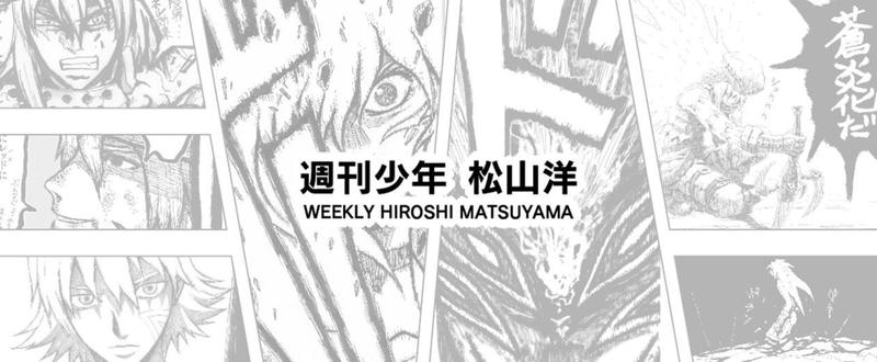 週刊少年松山洋_タイトル_調整